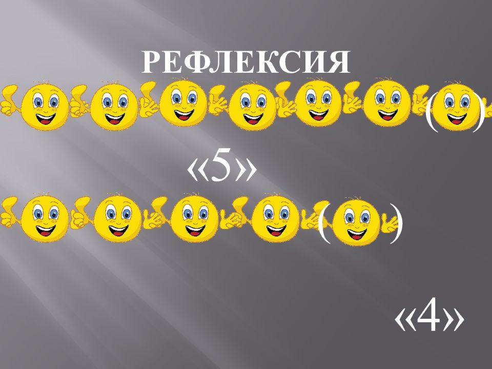 РЕФЛЕКСИЯ () () «4» «5»