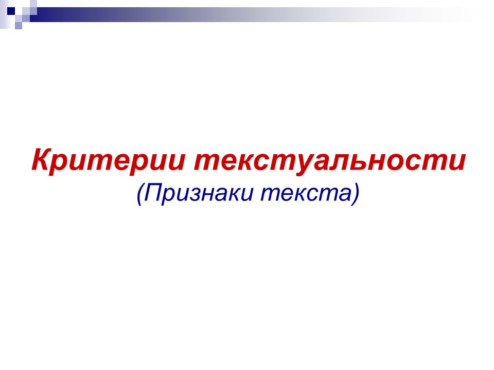 Критерии текстуальности (Признаки текста)