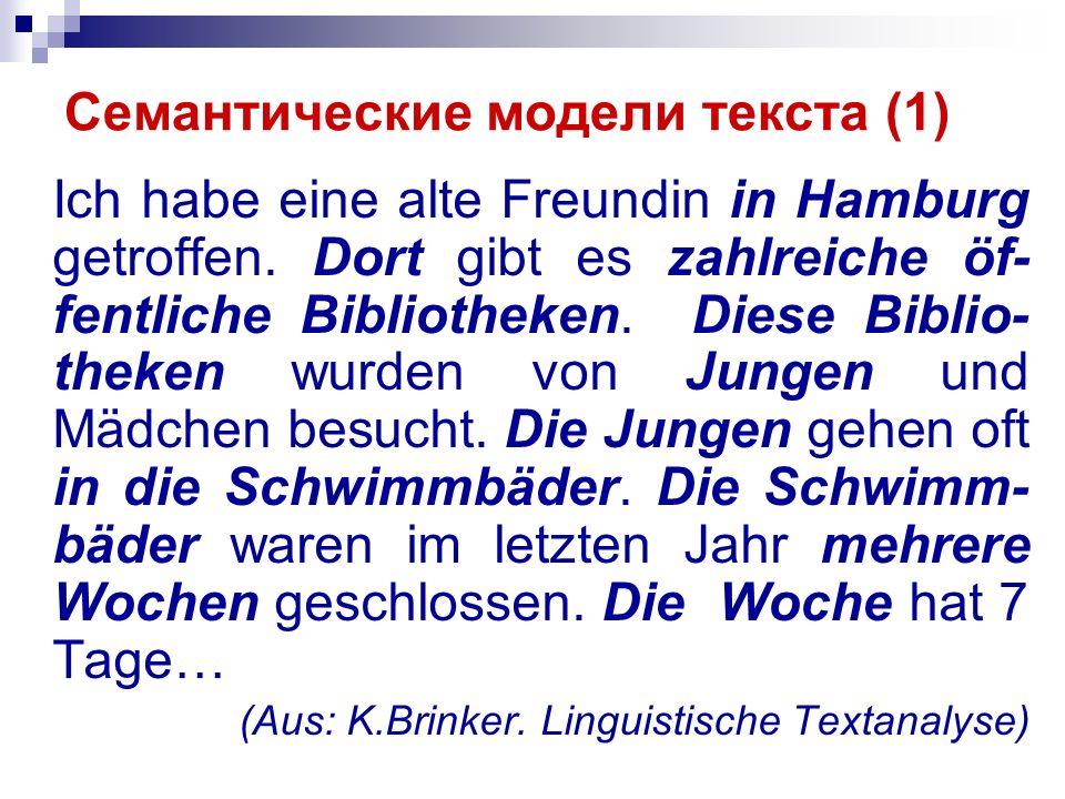 Семантические модели текста (1) Ich habe eine alte Freundin in Hamburg getroffen.