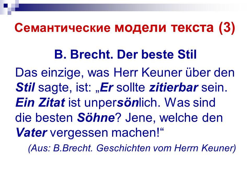Семантические модели текста (3) B.Brecht.