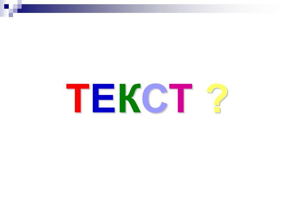ТЕКСТ ?ТЕКСТ ?ТЕКСТ ?ТЕКСТ ?