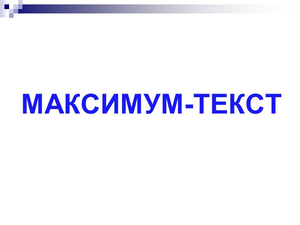 МАКСИМУМ-ТЕКСТ