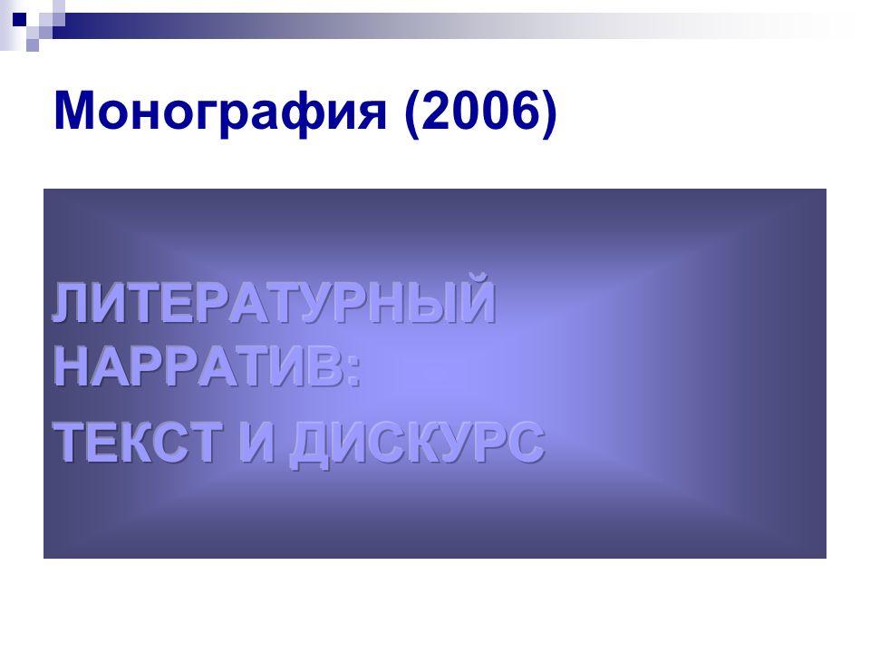 Монография (2006)