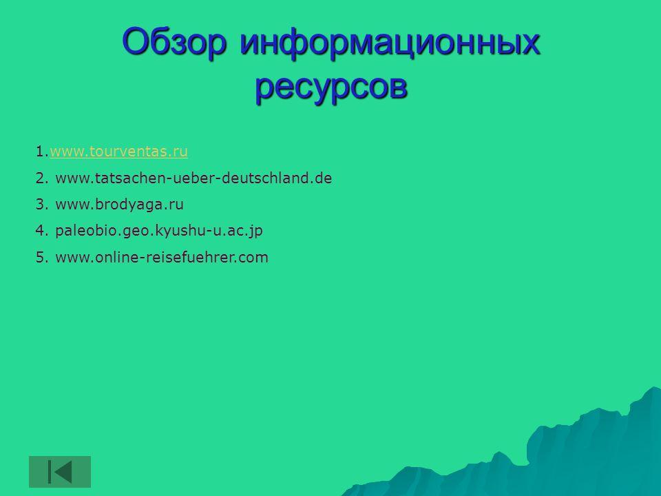 Обзор информационных ресурсов 1.www.tourventas.ruwww.tourventas.ru 2.
