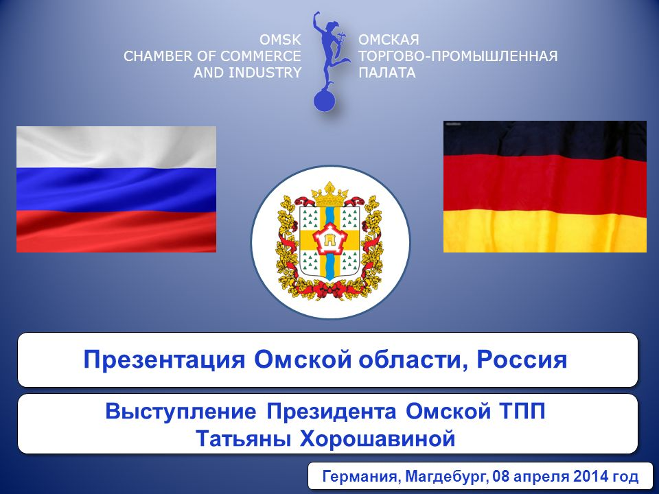 OMSK CHAMBER OF COMMERCE AND INDUSTRY ОМСКАЯ ТОРГОВО-ПРОМЫШЛЕННАЯ ПАЛАТА