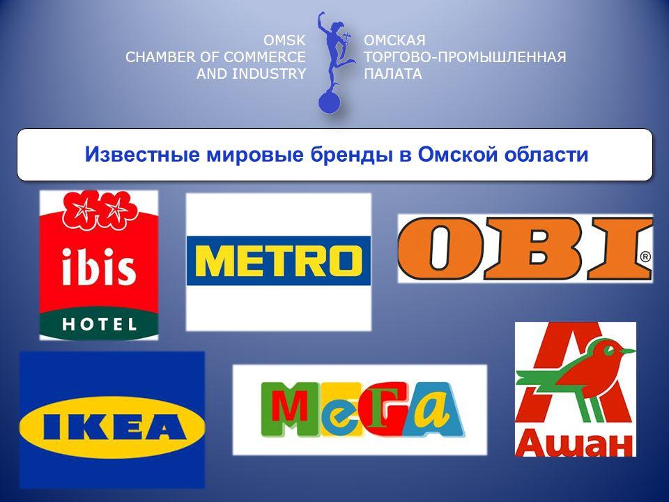 OMSK CHAMBER OF COMMERCE AND INDUSTRY ОМСКАЯ ТОРГОВО-ПРОМЫШЛЕННАЯ ПАЛАТА Известные мировые бренды в Омской области