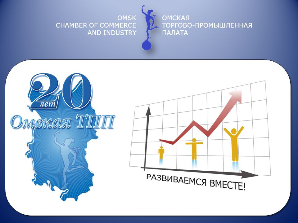 OMSK CHAMBER OF COMMERCE AND INDUSTRY ОМСКАЯ ТОРГОВО-ПРОМЫШЛЕННАЯ ПАЛАТА