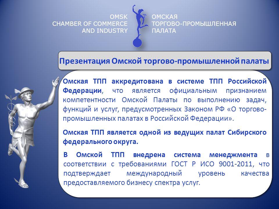 OMSK CHAMBER OF COMMERCE AND INDUSTRY ОМСКАЯ ТОРГОВО-ПРОМЫШЛЕННАЯ ПАЛАТА Омская ТПП аккредитована в системе ТПП Российской Федерации, что является офи