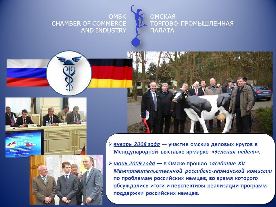 OMSK CHAMBER OF COMMERCE AND INDUSTRY ОМСКАЯ ТОРГОВО-ПРОМЫШЛЕННАЯ ПАЛАТА январь 2008 года участие омских деловых кругов в Международной выставке-ярмар