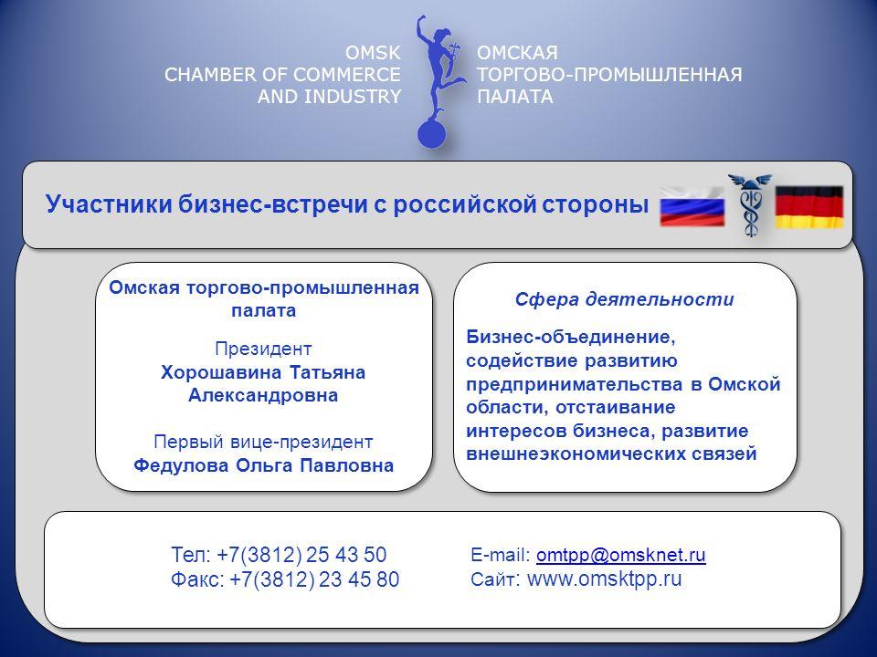 OMSK CHAMBER OF COMMERCE AND INDUSTRY ОМСКАЯ ТОРГОВО-ПРОМЫШЛЕННАЯ ПАЛАТА Участники бизнес-встречи с российской стороны Омская торгово-промышленная пал