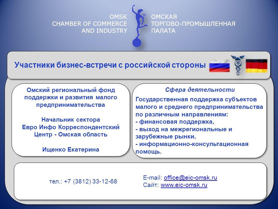 OMSK CHAMBER OF COMMERCE AND INDUSTRY ОМСКАЯ ТОРГОВО-ПРОМЫШЛЕННАЯ ПАЛАТА Участники бизнес-встречи с российской стороны Омский региональный фонд поддер