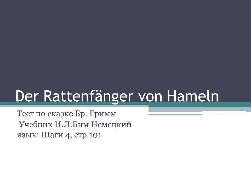 Der Rattenfänger von Hameln Тест по сказке Бр. Гримм Учебник И.Л.Бим Немецкий язык: Шаги 4, стр.101