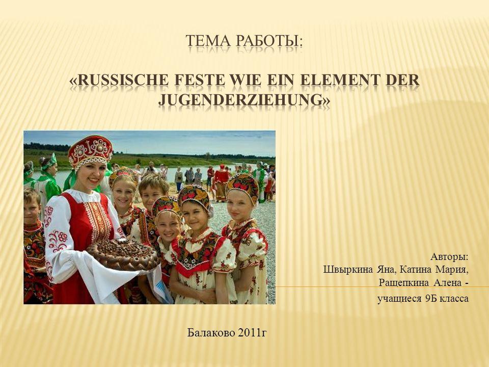 Авторы: Швыркина Яна, Катина Мария, Ращепкина Алена - учащиеся 9Б класса Балаково 2011г