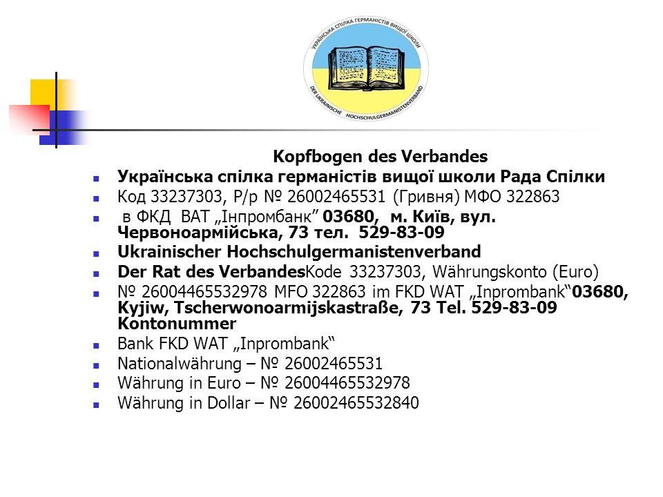 Kopfbogen des Verbandes Українська спілка германістів вищої школи Рада Спілки Код 33237303, P/р 26002465531 (Гривня) МФО 322863 в ФКД ВАТ Інпромбанк 0