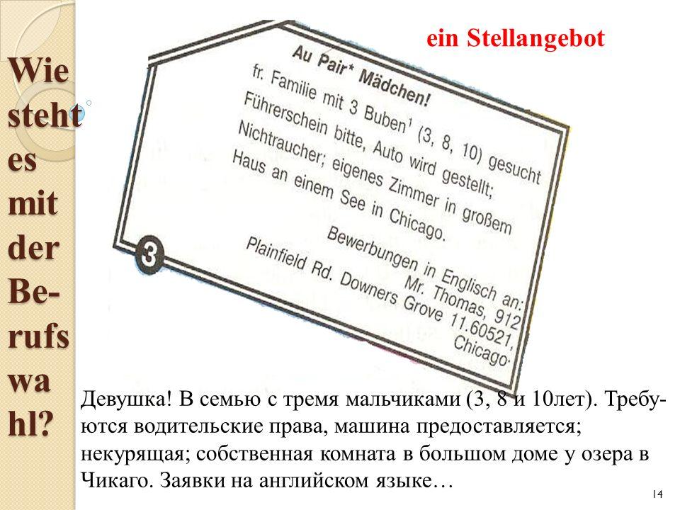 Wie steht es mit der Be- rufs wa hl. 14 Девушка. В семью с тремя мальчиками (3, 8 и 10лет).