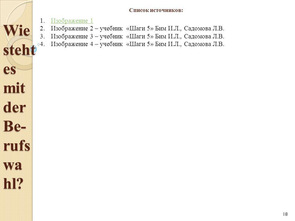 Список источников: 1.Изображение 1Изображение 1 2.Изображение 2 – учебник «Шаги 5» Бим И.Л., Садомова Л.В.