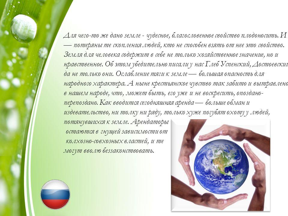 Раздел/Abschnitt II «Grundstücke in Mythen/ Земля в мифах»