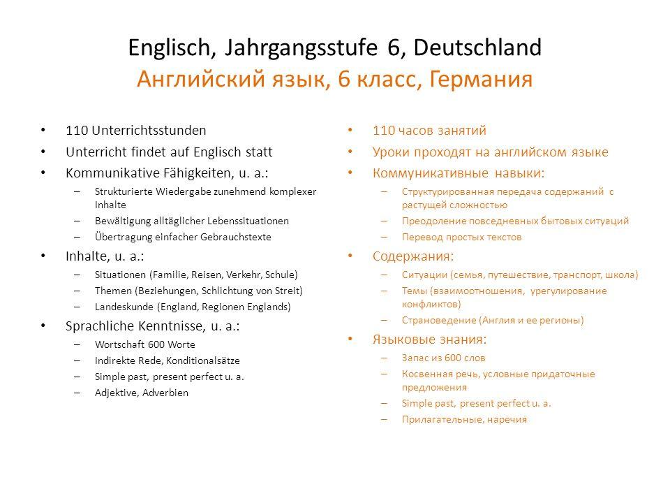 Englisch, Jahrgangsstufe 6, Deutschland Английский язык, 6 класс, Германия 110 Unterrichtsstunden Unterricht findet auf Englisch statt Kommunikative Fähigkeiten, u.
