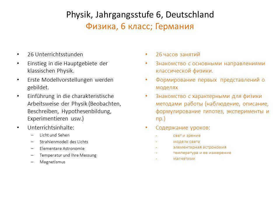 Physik, Jahrgangsstufe 6, Deutschland Физика, 6 класс; Германия 26 Unterrichtsstunden Einstieg in die Hauptgebiete der klassischen Physik.