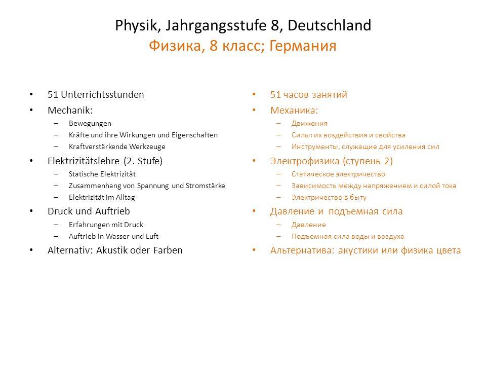 Physik, Jahrgangsstufe 8, Deutschland Физика, 8 класс; Германия 51 Unterrichtsstunden Mechanik: – Bewegungen – Kräfte und ihre Wirkungen und Eigenschaften – Kraftverstärkende Werkzeuge Elektrizitätslehre (2.