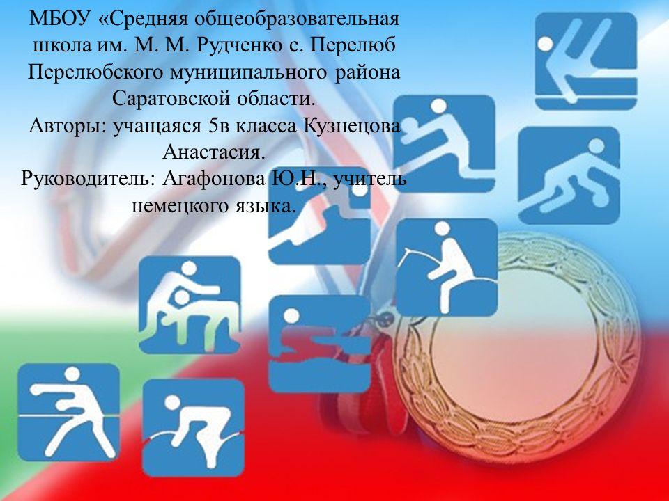 МБОУ «Средняя общеобразовательная школа им.М. М. Рудченко с.