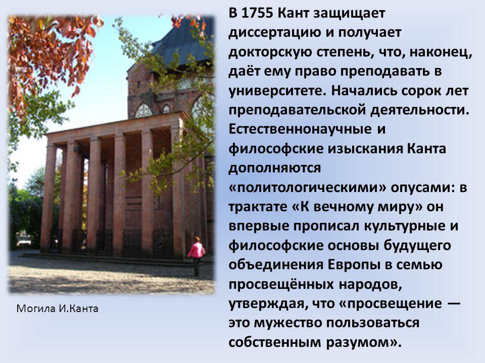 В 1755 Кант защищает диссертацию и получает докторскую степень, что, наконец, даёт ему право преподавать в университете. Начались сорок лет преподават