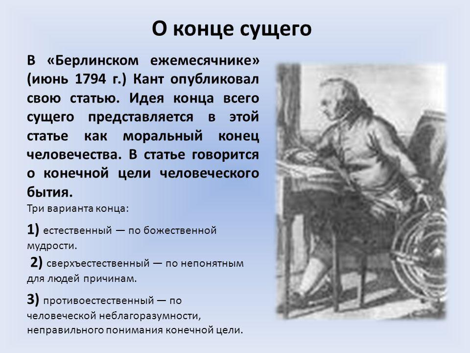 О конце сущего В «Берлинском ежемесячнике» (июнь 1794 г.) Кант опубликовал свою статью. Идея конца всего сущего представляется в этой статье как морал