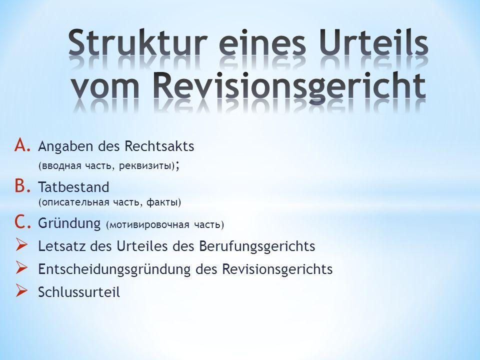 A. Angaben des Rechtsakts (вводная часть, реквизиты) ; B. Tatbestand (описательная часть, факты) C. Gründung (мотивировочная часть) Letsatz des Urteil