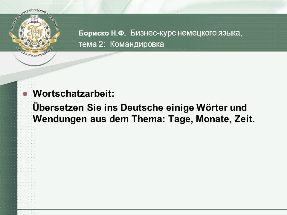 Бориско Н.Ф.Бизнес-курс немецкого языка, стр. 54, упр.1 Wen ruft Ihre Sekretärin an.