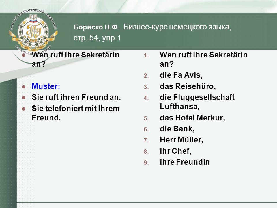 Бориско Н.Ф. Бизнес-курс немецкого языка, стр. 54, упр.1 Wen ruft Ihre Sekretärin an.