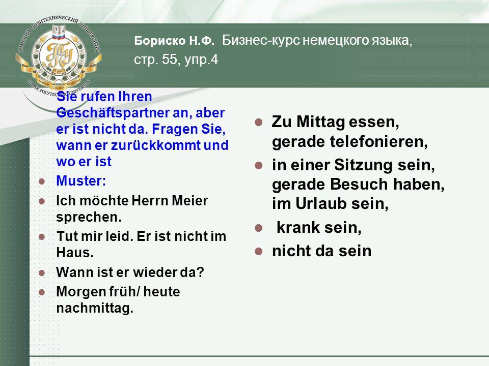 Бориско Н.Ф.Бизнес-курс немецкого языка, стр. 56, упр.7 Wann kommt Ihr Chef.