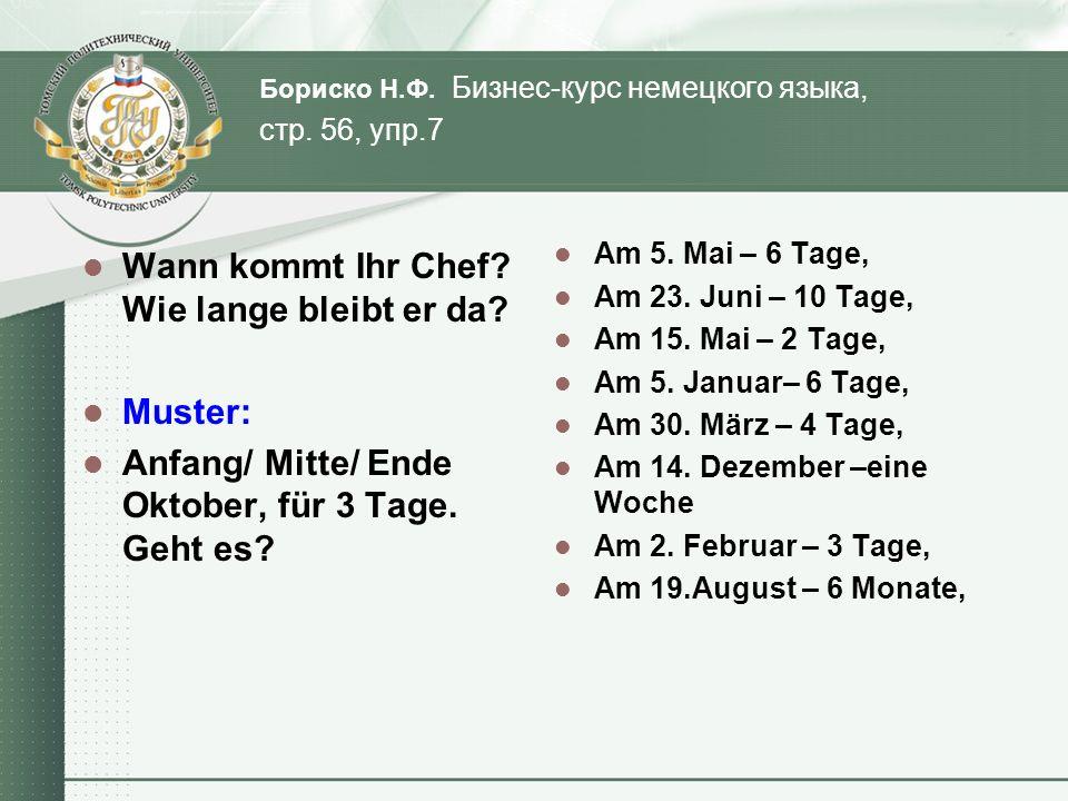 Бориско Н.Ф. Бизнес-курс немецкого языка, стр. 56, упр.7 Wann kommt Ihr Chef.