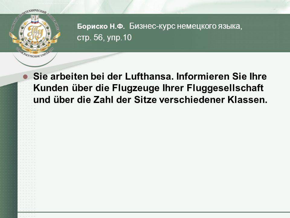 Бориско Н.Ф. Бизнес-курс немецкого языка, стр. 56, упр.10 Sie arbeiten bei der Lufthansa.