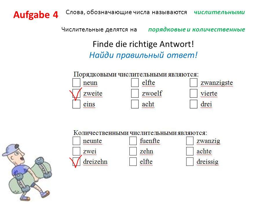 Aufgabe 4 Слова, обозначающие числа называютсячислительными Числительные делятся напорядковые и количественные Finde die richtige Antwort.