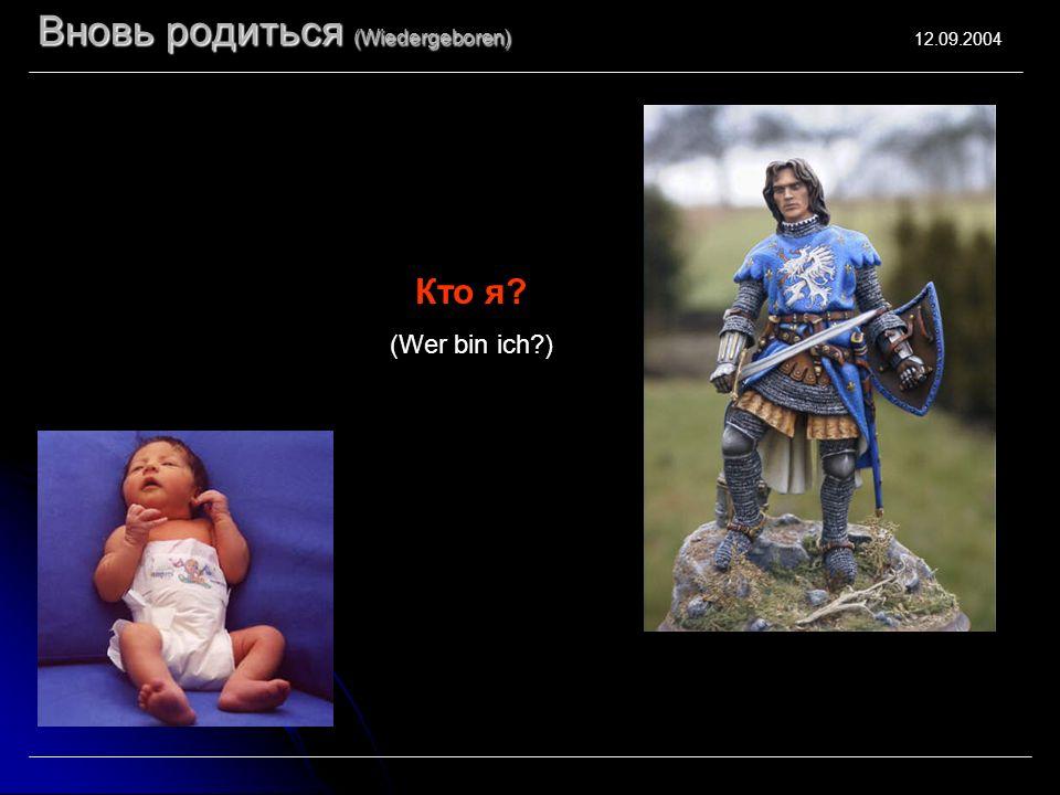 Вновь родиться (Wiedergeboren) 12.09.2004 Кто я? (Wer bin ich?)