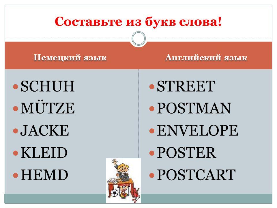 Немецкий язык Английский язык SCHUH MÜTZE JACKE KLEID HEMD STREET POSTMAN ENVELOPE POSTER POSTCART Составьте из букв слова!