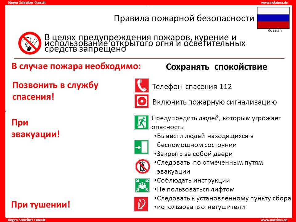 Jürgen Schreiber Consult www.nokrima.de Правила пожарной безопасности В целях предупреждения пожаров, курение и использование открытого огня и осветит