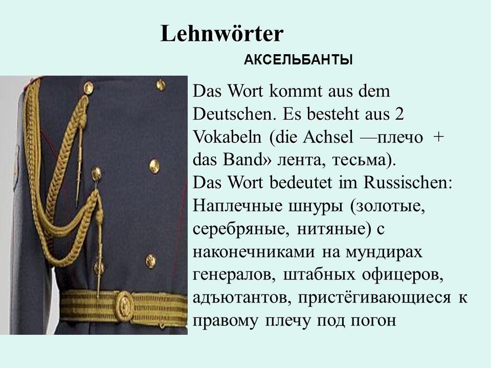 АКСЕЛЬБАНТЫ Das Wort kommt aus dem Deutschen. Es besteht aus 2 Vokabeln (die + das » ). Das Wort kommt aus dem Deutschen. Es besteht aus 2 Vokabeln (d