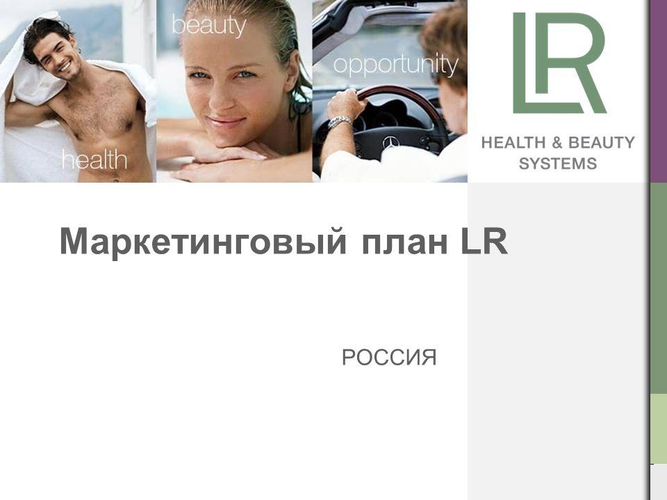2 Маркетинговый план LR Первые шаги к предпринимательской деятельности