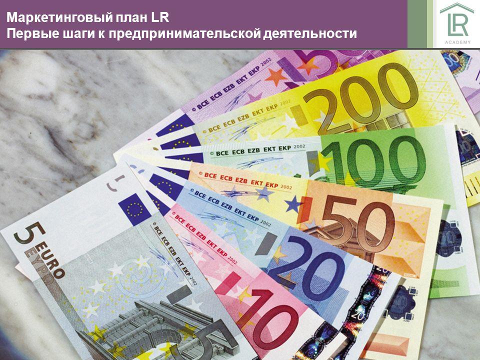 13 Групповой бонус – Привлекайте новых Партнеров и зарабатывайте на разнице бонусных процентов Позвольте всем вокруг воспользоваться возможностями бизнеса LR!