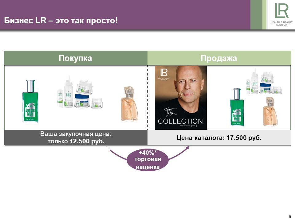 6 Бизнес LR – это так просто! ПокупкаПродажа Ваша закупочная цена: только 12.500 руб. Цена каталога: 17.500 руб. +40%* торговая наценка