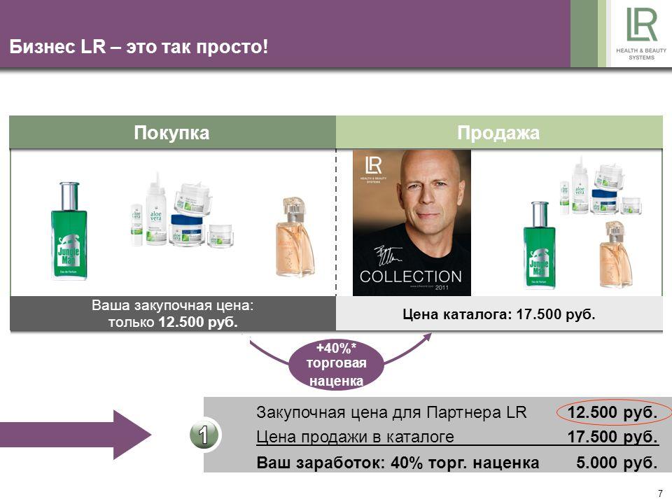 7 Бизнес LR – это так просто! ПокупкаПродажа Ваша закупочная цена: только 12.500 руб. Цена каталога: 17.500 руб. Закупочная цена для Партнера LR12.500