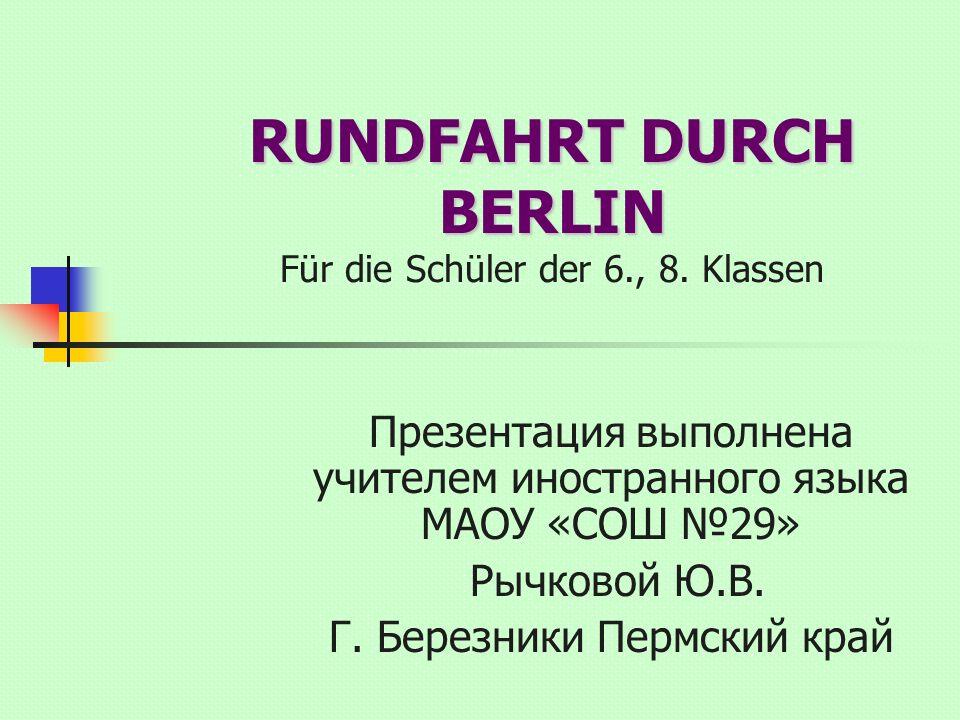 RUNDFAHRT DURCH BERLIN RUNDFAHRT DURCH BERLIN Für die Schüler der 6., 8.