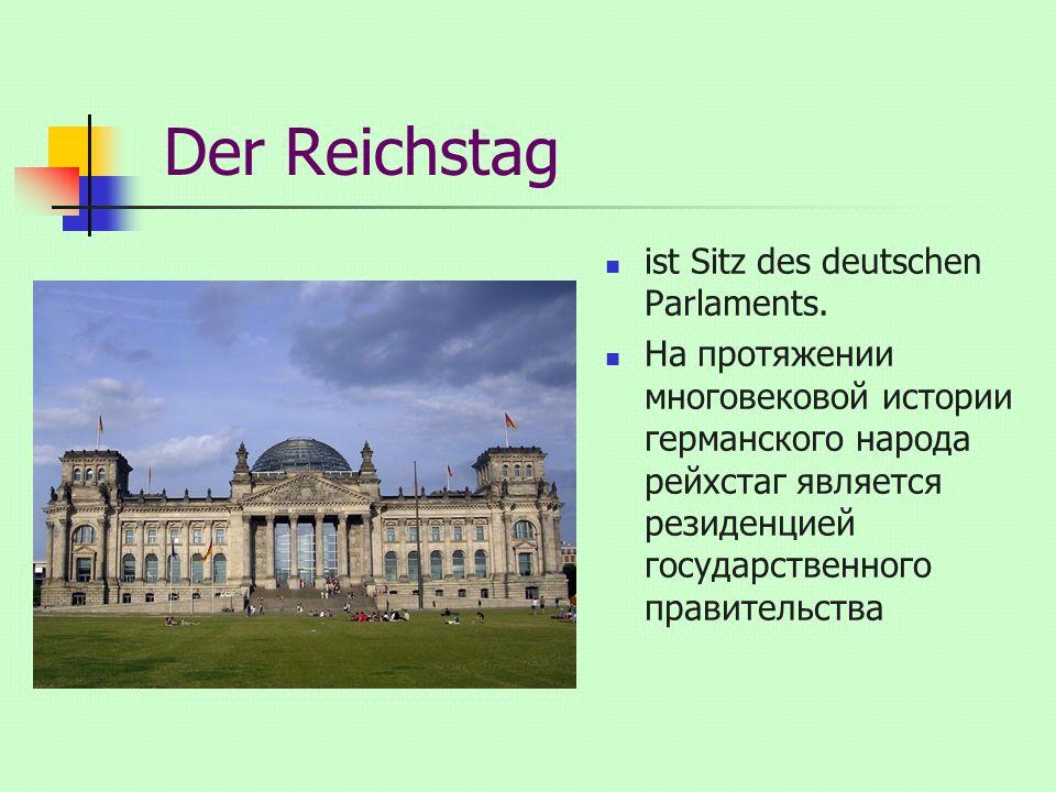 Der Reichstag ist Sitz des deutschen Parlaments. На протяжении многовековой истории германского народа рейхстаг является резиденцией государственного