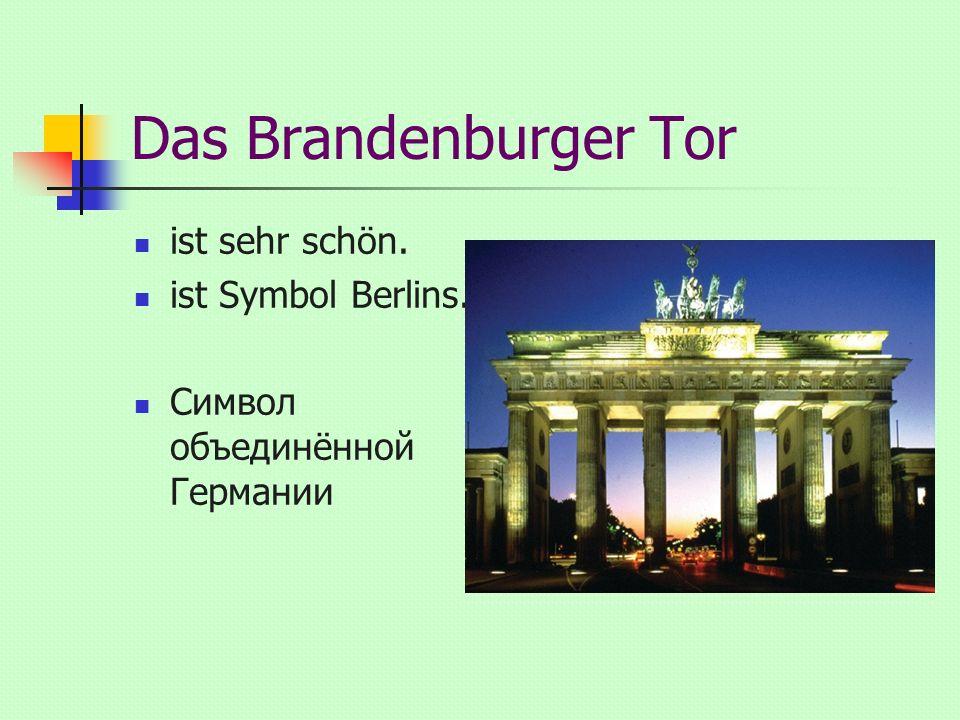 Das Brandenburger Tor ist sehr schön. ist Symbol Berlins. Символ объединённой Германии