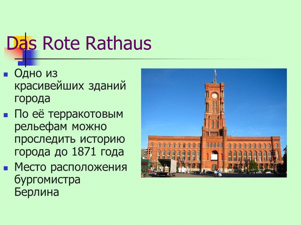 Одно из красивейших зданий города По её терракотовым рельефам можно проследить историю города до 1871 года Место расположения бургомистра Берлина Das Rote Rathaus