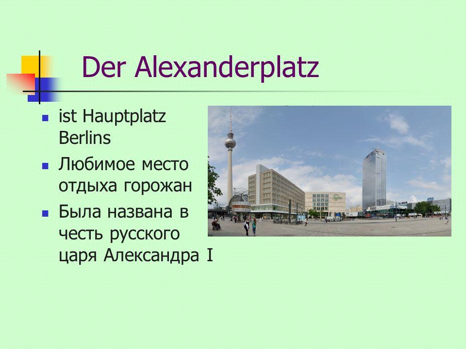Der Alexanderplatz ist Hauptplatz Berlins Любимое место отдыха горожан Была названа в честь русского царя Александра I