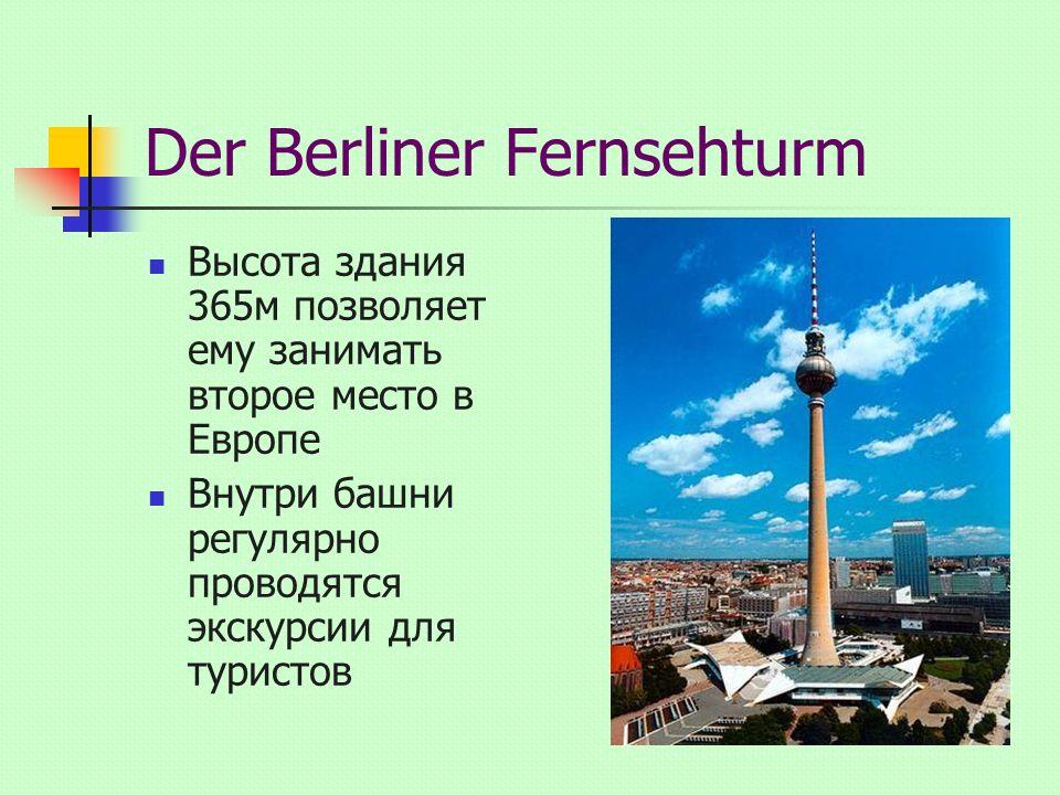 Der Berliner Fernsehturm Высота здания 365м позволяет ему занимать второе место в Европе Внутри башни регулярно проводятся экскурсии для туристов