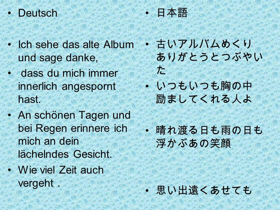 Deutsch Ich sehe das alte Album und sage danke, dass du mich immer innerlich angespornt hast.