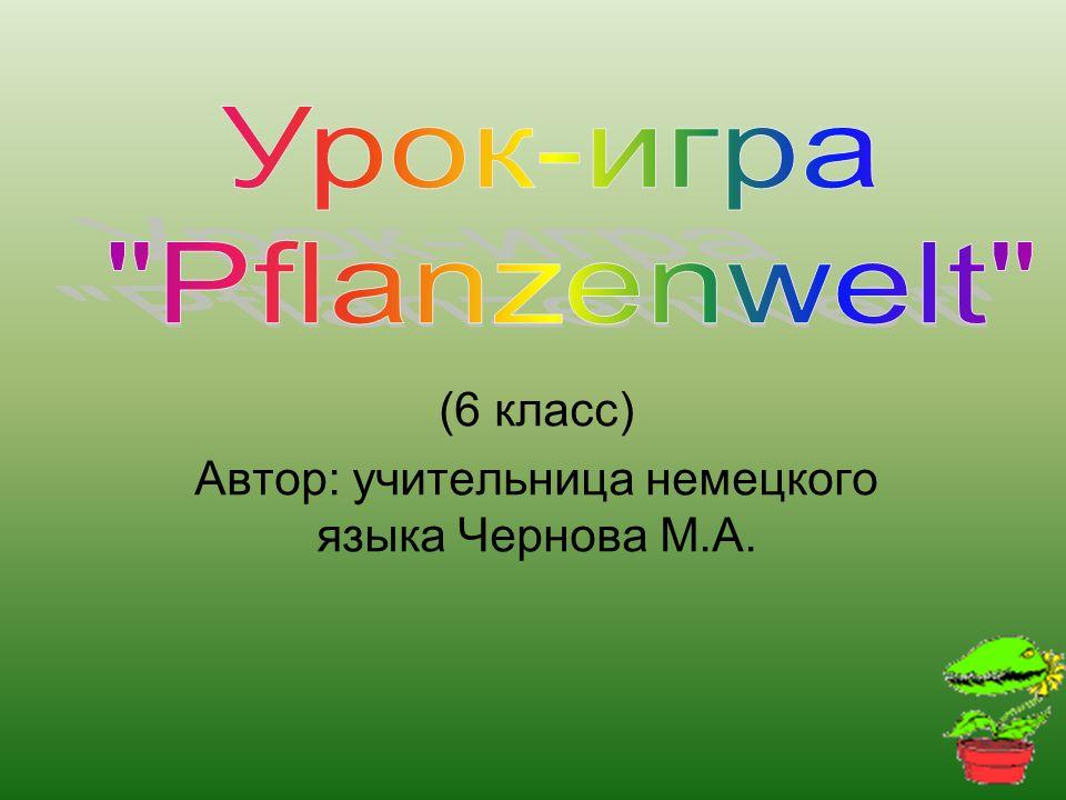 (6 класс) Автор: учительница немецкого языка Чернова М.А.